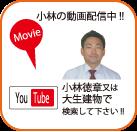 小林の動画配信中
